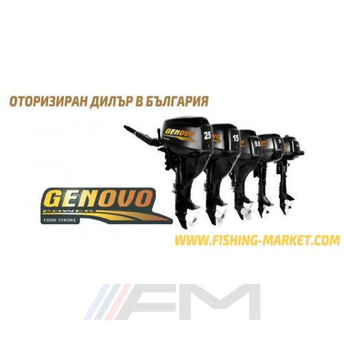GENOVO F15 S извънбордов двигател