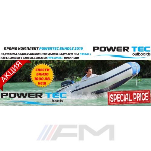 ПРОМО ПАКЕТ - Надуваема моторна лодка с алуминиево дъно и надуваем кил POWERTEC P300AL  / Извънбордов  4-тактов двигател POWERTEC FPP6 AMHS - къс ботуш
