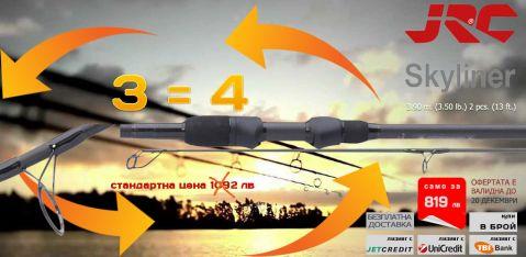 JRC Skyliner 3.90 m. (3.50 lb.) 2 pcs. (13 ft.)