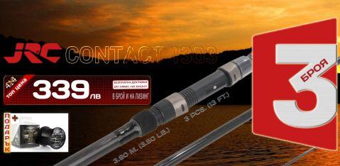 PROMO JRC Contact 1303 - 3.90 m. (3.50 lb.) 3 pcs. (13 ft.) X 3
