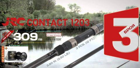 PROMO JRC Contact 1203 - 3.60 m. (3.50 lb.) 3 pcs. (12 ft.) X3