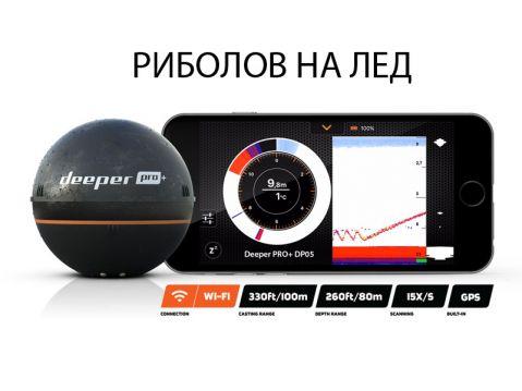 Deeper с Wi-Fi и GPS